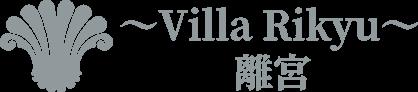 ヴィラ離宮 | 沖縄・宮古島のリゾートホテル