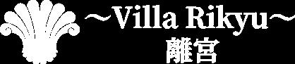 ~Villa Rikyu~ 離宮